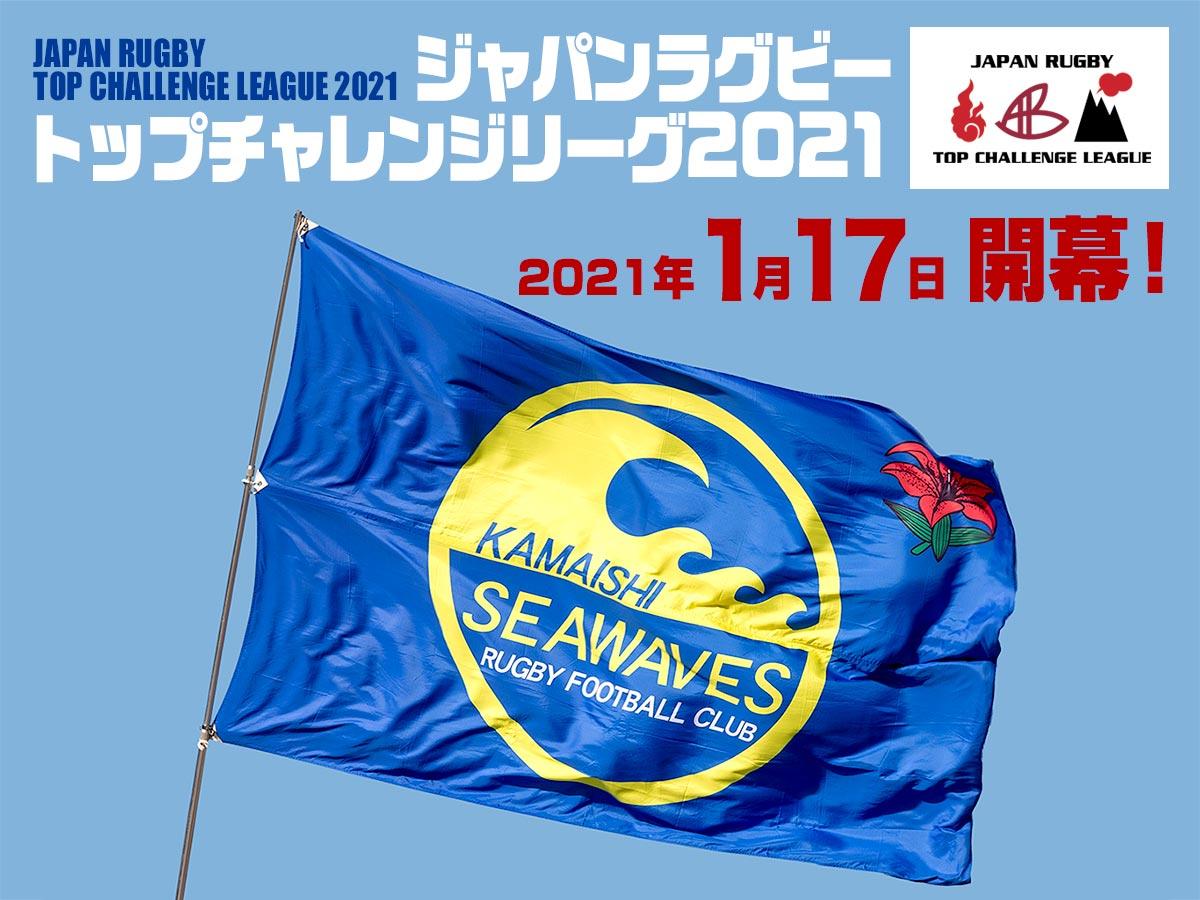 ジャパンラグビートップチャレンジリーグ2021 試合スケジュールのお知らせ