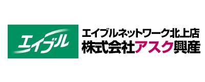 株式会社アスク興産