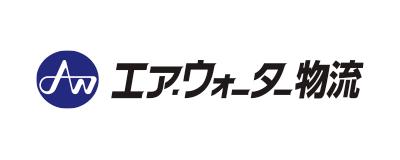 エア・ウォーター物流株式会社