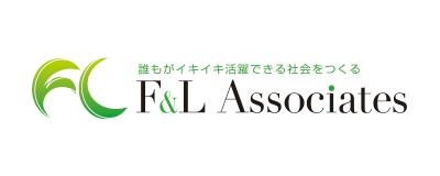 株式会社F&Lアソシエイツ