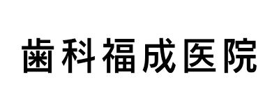 歯科福成医院