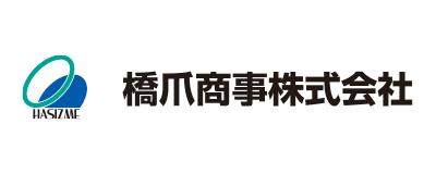 橋爪商事株式会社