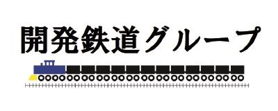 開発鉄道グループ