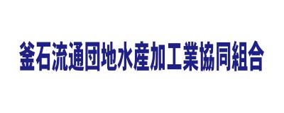 釜石流通団地水産加工業協同組合