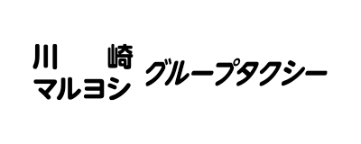 川崎/マルヨシ グループタクシー