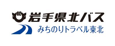 岩手県北自動車株式会社