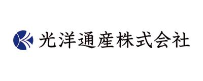 光洋通産株式会社
