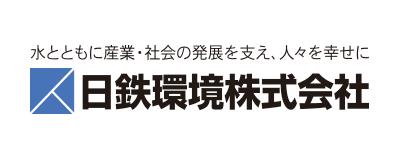 日鉄環境株式会社