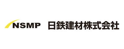 日鉄建材株式会社
