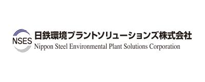 日鉄環境プラントソリューションズ株式会社