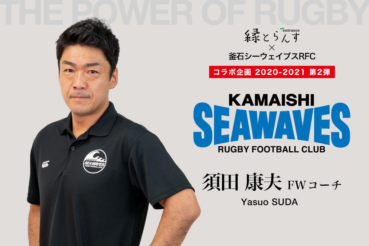 【メディア情報】かまいし情報ポータルサイト〜縁とらんすコラボ企画第2弾『須田康夫FWコーチ』が公開されました