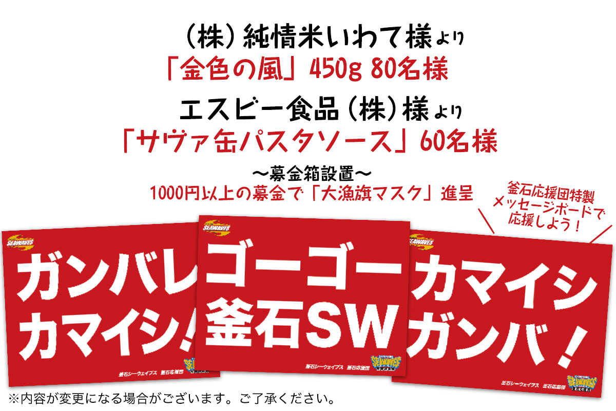 【4/3 栗田工業戦】チームテントでの協賛品および各種グッズ配布のご案内