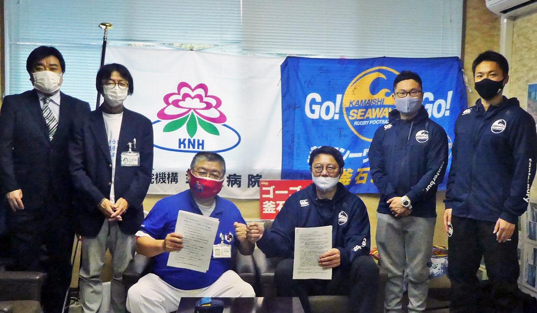 国立釜石病院にて 2021年度共同研究契約調印式