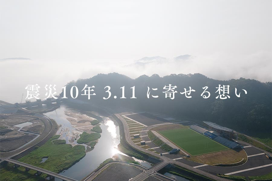 震災10年 3.11 に寄せる想い