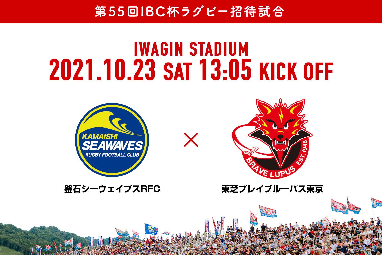 第55回IBC杯ラグビー招待試合 東芝ブレイブルーパス東京戦