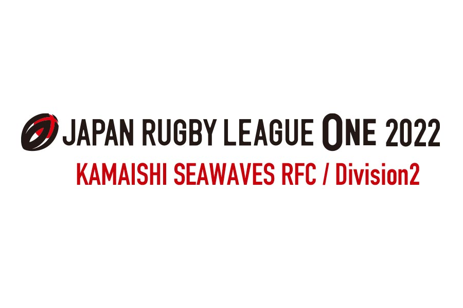 JAPAN RUGBY LEAGUE ONE 2022 試合日程(Div2)のお知らせ